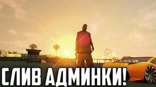 СЛИЛ АДМИНКУ НА НУБО РП! [CRMP] ELEGANT RP!