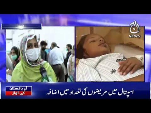 Ek Mushkil Ke Bad Dosri Tayyar..Lahore Mai Dengue Ke Hamlay | Aaj Pakistan Ki Awaz | Aaj News
