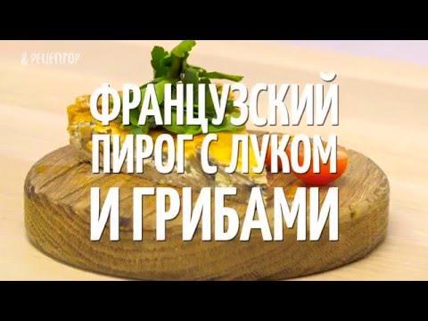Французский пирог с луком и грибами [ Рецепты от Рецептор ]