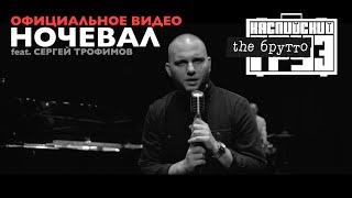 Каспийский Груз ft. Сергей Трофимов - Ночевал