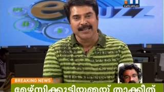 Mammootty News Reads in Mathrubhumi Channel(-@ E-Buzz)