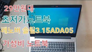 레노버 슬림3 15ADA05 30만원대 초 가성비 노트…