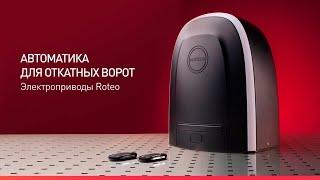 Новое видео об электроприводах Roteo для откатных ворот
