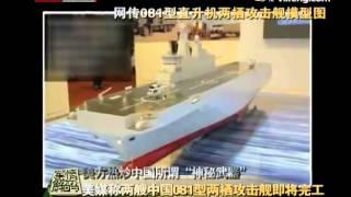 美媒:2艘中国081型两栖攻击舰即将完工