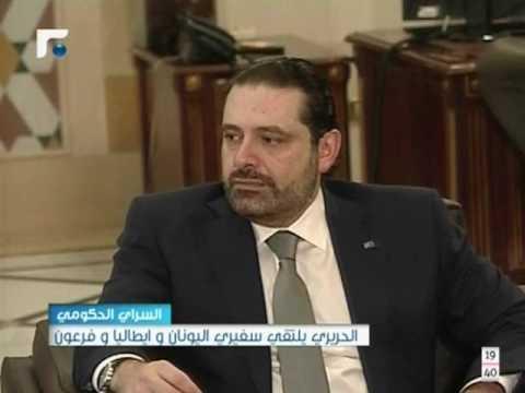 الحريري يستقبل سفيري إيطاليا واليونان.. ويعرض مع فرعون شؤونا وزارية