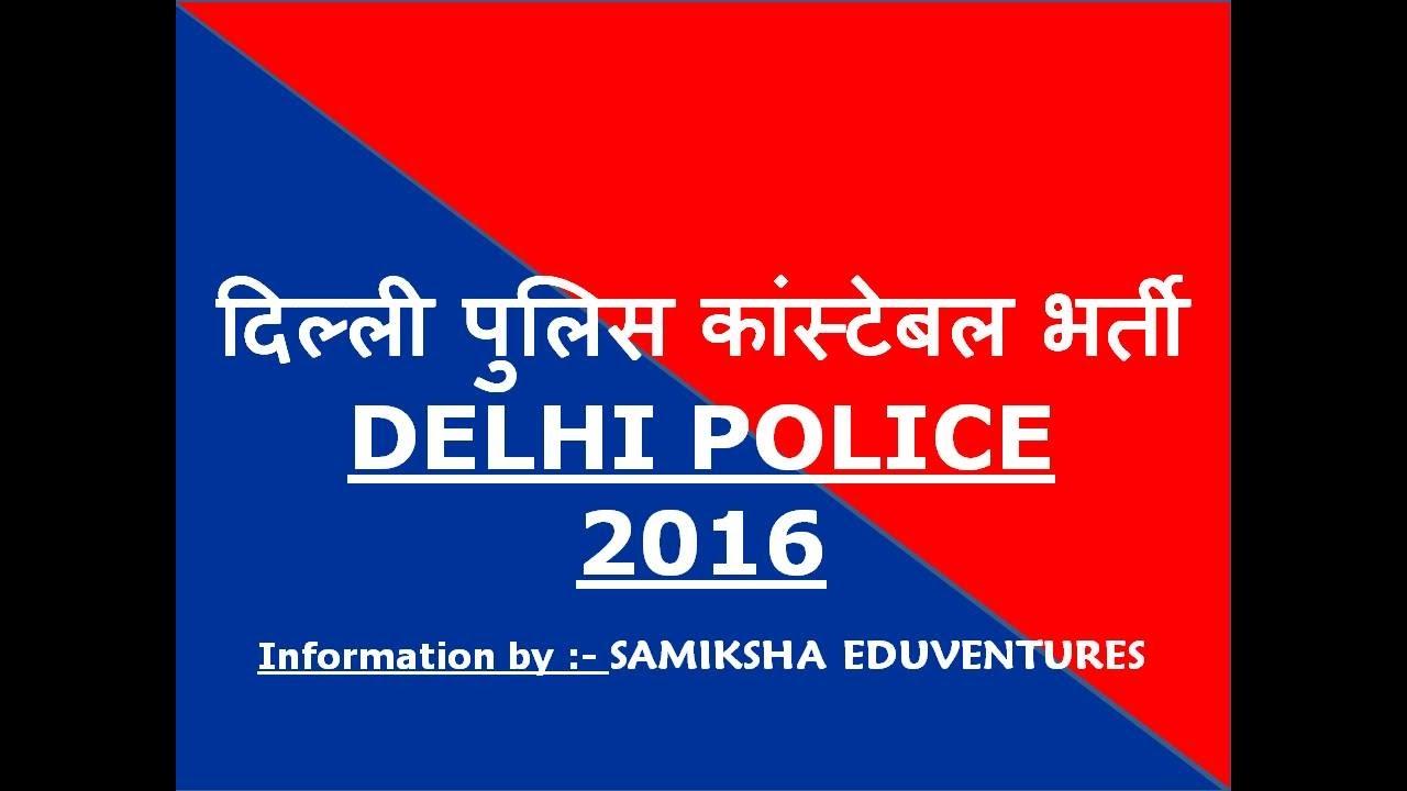 delhi police driver vacancy 2016 17