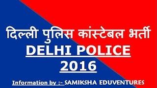 Delhi Police Recruitment 2016-17, 4669 SSC Delhi Police Constable Vacancy