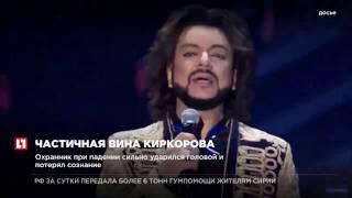 Киркоров оказался замешан в смерти американца после концерта в казино Трампа