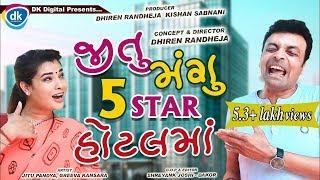 Jitu Mangu 5 Star Hotel Maa |New Gujarati Comedy Video 2019 |#JTSA