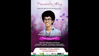 HOME GOING SERVICE    PHILIPS ABRAHAM (23) THONNIAMALA    വിക്ടറിമീഡിയ ടിവി ലൈവ്