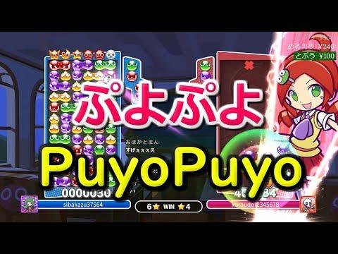 ぷよぷよeスポーツ Steam版【Puyo Puyo Champions】