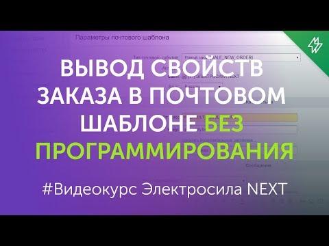 ✅ Вывод свойств заказа в почтовом шаблоне 1С-Битрикс без программирования