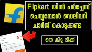 No delivery charge in flipkart trick dont miss thiss trick....