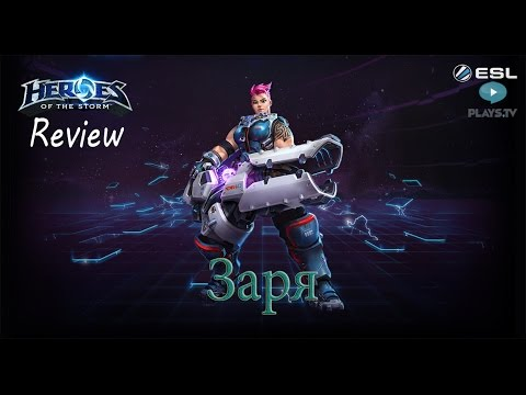 видео: heroes of the storm: Обзор-гайд (173 выпуск) - Заря