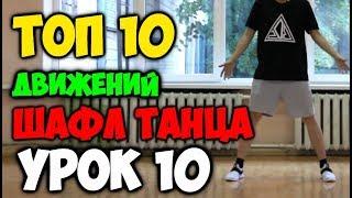 ТОП 10 движений танца Шафл! Подробные видеоуроки, как научиться танцевать шафл! Обучение шафлу! #10