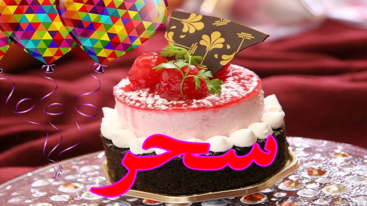 عيد ميلاد سحر عيد ميلاد سعيد سحر تهنئة حالات واتس اب تهنئة عيد ميلاد Happy Birthday Sahr Youtube