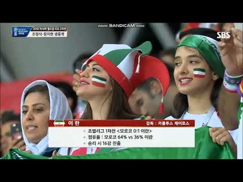 Anthem Of Iran Vs Spain FIFA World Cup 2018