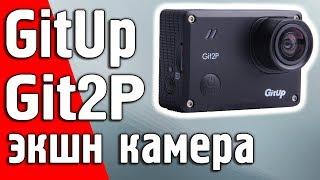Обзор GitUp Git2Р экшн камеры с оптической стабилизацией записи видео