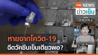 Recovered from COVID-19 Get one vaccine enough? | TrueVroom | TNN cool news | 19-04-21