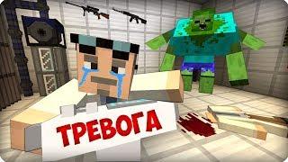 😰Они создали нечто [ЧАСТЬ 41] Зомби апокалипсис в майнкрафт! - (Minecraft - Сериал)