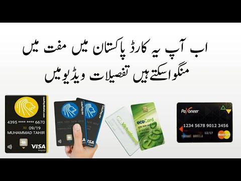Get 4 Free Prepaid Cards in Pakistan