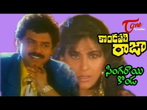 Kondapalli Raja - Telugu Songs - Singaraya Konda - Nagma - Venkatesh