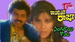 Watch venkatesh nagma's kondapalli raja telugu movie song with hd quality music - m keeravani lyricist veturi sundararama murthy bhuvana chandra