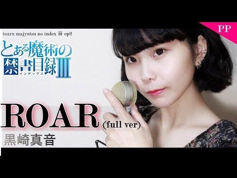 ☁toaru majutsu no index iii OP2 『ROAR』FULL cover (with lylics) | PP