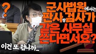 [국감] #김진애, 군사법원에 대해 우리가 몰랐던 사실…