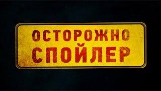 Финал сезона. Нет спойлерам! | Чернобыль 2. Зона отчуждения | пятница 20:00