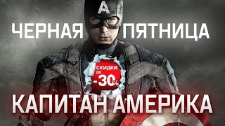 Первый мститель: Гражданская война (Русский трейлер пародия) | CHUPROFF