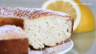 Лимонный кекс. Простой рецепт кекса. Домашняя выпечка с лимоном.