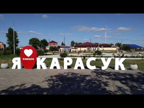 Карасук (Новосибирская область). Покатушки. Часть 4.