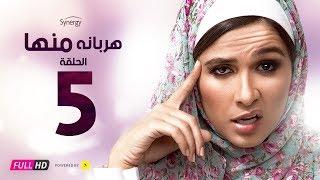 مسلسل هربانة منها - الحلقة 5 الخامسة - بطولة ياسمين عبد العزيز | Harbana Mnha Series - Ep 05