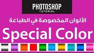 #8 الألوان المخصوصة فى الطباعة :: كورس التصميم التجاري والإعلاني