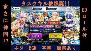 【FGO】ある意味神回!? 水着BBピックアップを最速で回してみた結果...【ガチャ】【Fate/GrandOrder】