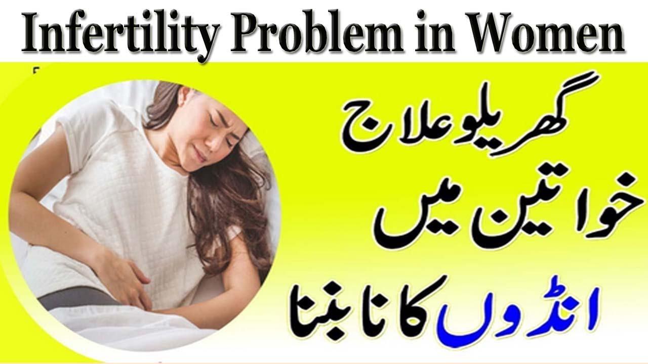 Infertility Problem in Women   Treat no egg production in women