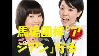 お笑いコンビ「アジアン」の馬場園梓が相方・隅田美保の引退騒動謝罪、...