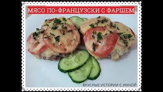 мЯСО ПО-ФРАНЦУЗСКИ С ФАРШЕМ - FRENCH MEAT WITH BEEF