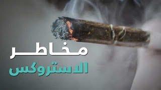 اعرف أخطار تعاطى مخدر الاستروكس مع دكتور عبد الرحمن حماد