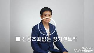 ■ 개인회생장기렌트카,신용회복 상관없이 신차 K5 자동…