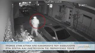 Μαζί Σου   Η εγκληματικότητα στην Αθήνα έγινε ντοκιμαντέρ στην Ολλανδική τηλεόραση   13/11/2018