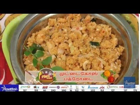 ஏழாம் சுவை - முட்டைகோஸ் பத்றோடை | Best Kerala Dish |  Velicham Tv Entertainment