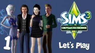 let's Play The Sims 3 Сверхъестественное - 19 - Королева фей