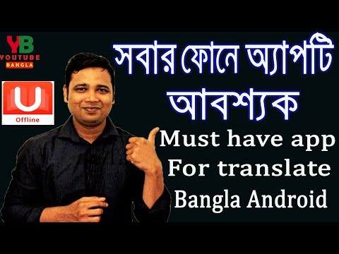 Must Have App For Offline Translate Bangla | Android