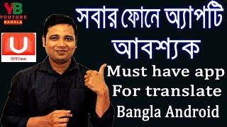 Must have App For Offline Translate Bangla | Android