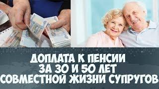 Доплата к пенсии за 30 и 50 лет совместной жизни супругов