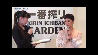 女優の蒼井優(27)が24日、都内で行われたコンセプトショップ『キリン...