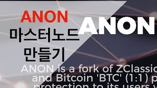 ANON 코인 마스터노드 만들기 How to setup a ANON Coin Masternode (MacOS…
