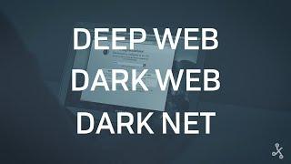 deep-web-dark-web-y-dark-net-qu-es-cada-una